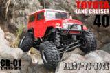 58405 Tamiya Toyota Land Cruiser 40